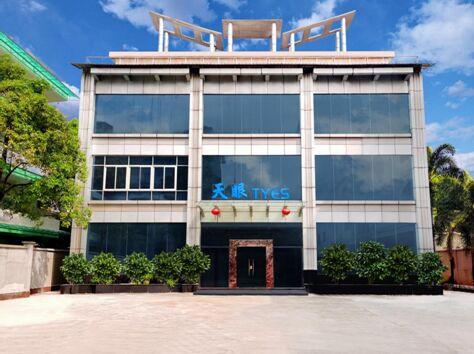 广州天眼电子产品有限公司正式开通